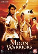 Zhan shen chuan shuo - British DVD cover (xs thumbnail)