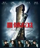 Gam yee wai - British Movie Poster (xs thumbnail)