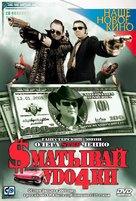 Smativay udochki - Russian DVD cover (xs thumbnail)