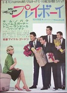 Boys' Night Out - Japanese Movie Poster (xs thumbnail)