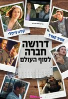 Seeking a Friend for the End of the World - Israeli Movie Poster (xs thumbnail)