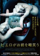 Who Am I - Kein System ist sicher - Japanese Movie Poster (xs thumbnail)
