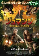 Jumanji: Welcome To The Jungle - Japanese Movie Poster (xs thumbnail)