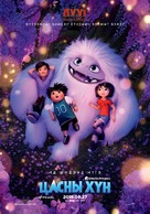 Abominable - Kazakh Movie Poster (xs thumbnail)