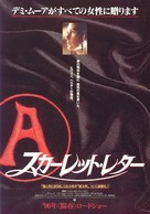 The Scarlet Letter - Japanese Movie Poster (xs thumbnail)