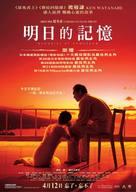 Ashita no kioku - Hong Kong poster (xs thumbnail)