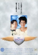 My Big Fat Greek Wedding - Japanese Movie Poster (xs thumbnail)