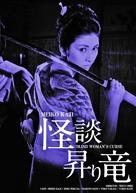 Yasagure anego den: sôkatsu rinchi - Japanese DVD cover (xs thumbnail)