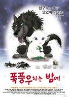Arashi no yoru ni - South Korean poster (xs thumbnail)