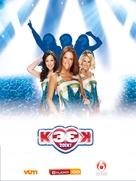 """K3 zoekt K3"" - Belgian Movie Poster (xs thumbnail)"