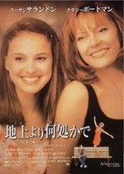 Anywhere But Here - Japanese poster (xs thumbnail)