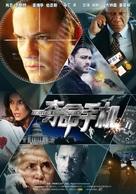 Echelon Conspiracy - Chinese Movie Poster (xs thumbnail)