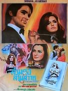 Camille 2000 - Thai Movie Poster (xs thumbnail)