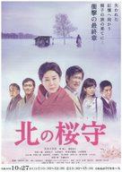 Kita no sakuramori - Japanese Movie Poster (xs thumbnail)
