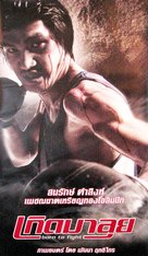 Kerd ma lui - Thai Movie Poster (xs thumbnail)
