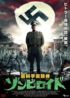 Zombie Massacre 2: Reich of the Dead - Japanese DVD movie cover (xs thumbnail)
