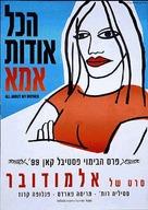 Todo sobre mi madre - Israeli Movie Poster (xs thumbnail)