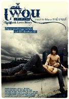 Bangkok Love Story - Thai Movie Poster (xs thumbnail)