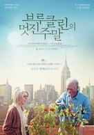 5 Flights Up - South Korean Movie Poster (xs thumbnail)