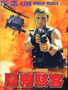 Bridge Of Dragons - Taiwanese DVD movie cover (xs thumbnail)