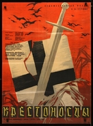 Krzyzacy - Soviet Movie Poster (xs thumbnail)