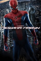The Amazing Spider-Man - Ukrainian Movie Poster (xs thumbnail)