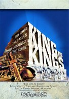 King of Kings - Japanese DVD cover (xs thumbnail)
