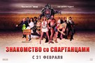 Meet the Spartans - Russian Movie Poster (xs thumbnail)