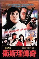 Wai Si-Lei chuen kei - Hong Kong Movie Poster (xs thumbnail)