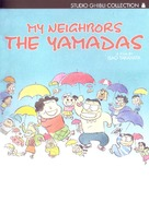 Houhokekyo tonari no Yamada-kun - DVD cover (xs thumbnail)