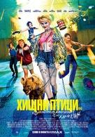 Harley Quinn: Birds of Prey - Bulgarian Movie Poster (xs thumbnail)