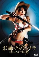 Oneechanbara: The Movie - Vortex - Japanese DVD cover (xs thumbnail)