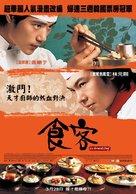 Sik-gaek - Taiwanese Movie Poster (xs thumbnail)