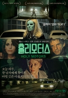 Holy Motors - South Korean Movie Poster (xs thumbnail)