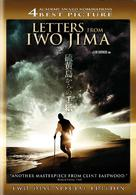 Letters from Iwo Jima - DVD movie cover (xs thumbnail)