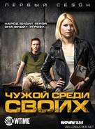 """Homeland"" - Russian Movie Poster (xs thumbnail)"
