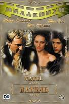 Vatel - Russian DVD movie cover (xs thumbnail)
