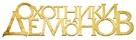 Hellbenders - Russian Logo (xs thumbnail)