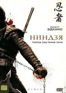 Ninja - Russian Movie Cover (xs thumbnail)