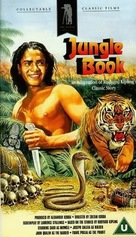 Jungle Book - British Movie Cover (xs thumbnail)