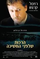 Tenderness - Israeli Movie Poster (xs thumbnail)