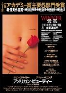 American Beauty - Japanese Movie Poster (xs thumbnail)