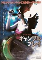 The Good Thief - Japanese poster (xs thumbnail)