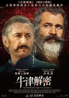 The Professor and the Madman - Taiwanese Movie Poster (xs thumbnail)