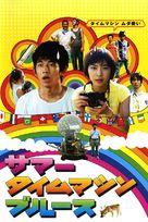 Samâ taimumashin burûsu - Japanese Movie Cover (xs thumbnail)