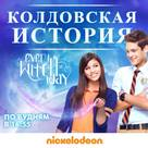 """Every Witch Way"" - Russian Movie Poster (xs thumbnail)"