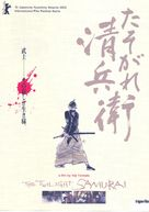 Tasogare Seibei - German Movie Poster (xs thumbnail)