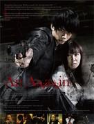 Asashin - Japanese Movie Cover (xs thumbnail)