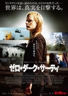Zero Dark Thirty - Japanese Movie Poster (xs thumbnail)