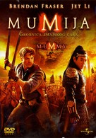 The Mummy: Tomb of the Dragon Emperor - Croatian Movie Cover (xs thumbnail)